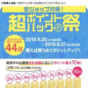 楽天★超ポイントバック祭★開催中〜