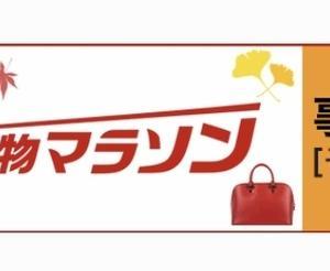 楽天マラソン☆2時間限定クーポン