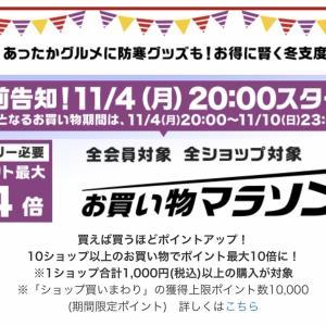 楽天マラソン☆2時間限定クーポン♪