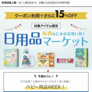 ネットベビー☆15%OFFクーポン