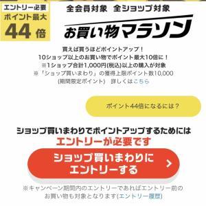 楽天マラソン☆2時間限定半額クーポン