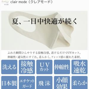 接触冷感マスク★ポチ