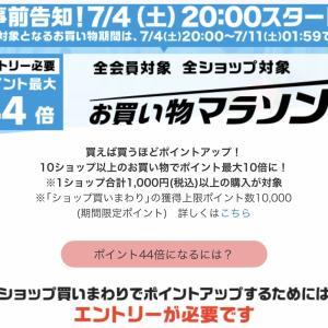 楽天マラソン☆2時間限定半額クーポン!