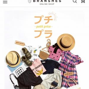 BRANSHESの気になるプチプラシリーズ♡とポチ続き