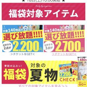 10時から!recaの選べる福袋販売っ(//∇//)