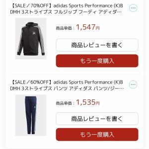adidas50〜70%OFF☆DEALで破格ポチ‼︎