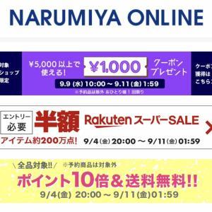 子供服ナルミヤオンライン★神クーポン♪