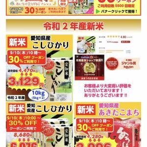 楽天SS☆30%OFFクーポンでお米ポチ‼︎