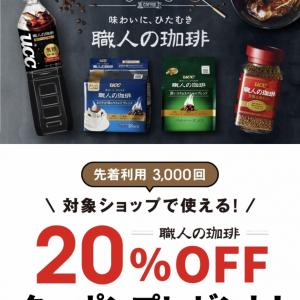coffeeクーポン☆20%OFF+20%DEAL!
