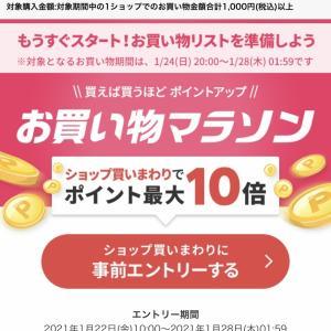 楽天マラソン★2時間限定50%OFFクーポン♪