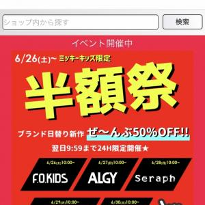 ALGY♡24h限定50%OFF!