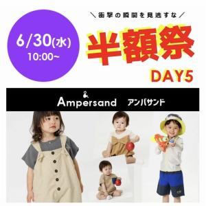 明日はampersand♡50%OFF!