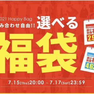 reca★選べる福袋がアツイっ‼︎