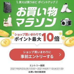 楽天マラソン★2時間限定半額クーポンdeおすすめパジャマ♡