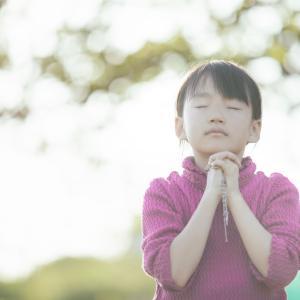 「祈り」や「願い」について①