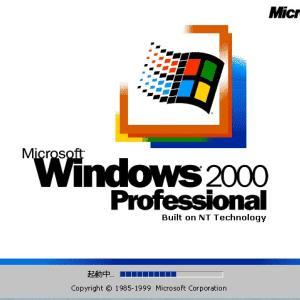 なぜ今 Windows2000?