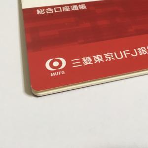 私は紙の通帳いりません|三菱UFJ銀行【Eco通帳(インターネット通帳)に切り替えて総額1億円プレゼントキャンペーン】とは?