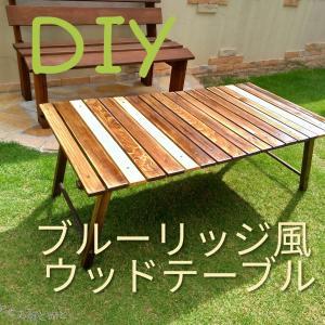 【DIY】なんちゃってブルーリッジ風ウッドテーブルを作ってみた