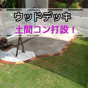【DIY】ウッドデッキを作る!(土間コン編)