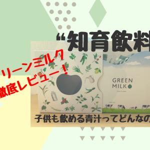 【口コミ・レビュー】グリーンミルクは子供でも飲める知育飲料!購入先・値段まで徹底調査!