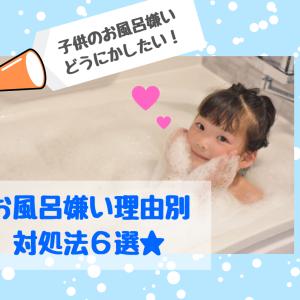 子供のお風呂嫌いが辛い!お風呂が嫌いな理由別に効果的な対処法6選