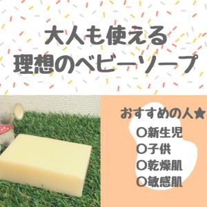 プレミアムベビーソープ|新生児・子供から大人まで使える無添加の固形石鹸!