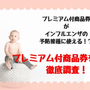プレミアム付商品券はお得?!インフルエンザの予防接種にも使えると話題!