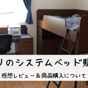ニトリのシステムベッドを購入*5.5畳の子供部屋に設置したよ!