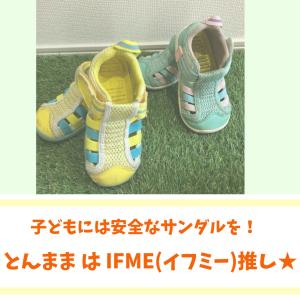 子どもに安全なサンダルを履かそう!IFME(イフミー)のサンダルが夏場に大活躍する理由!