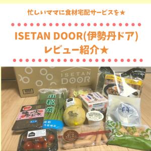 食材宅配サービス【ISETAN DOOR(伊勢丹ドア)】のレビュー!ワーママを助けるキット宅配が人気!