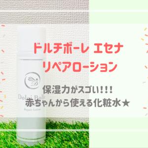 乾燥肌・敏感肌におすすめ|赤ちゃんから使える保湿化粧水|ドルチボーレ エセナ リペアローションのレビュー