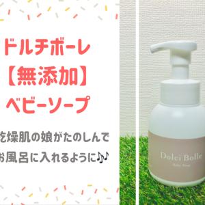 ドルチボーレ【無添加】ベビーソープ|赤ちゃん・乾燥肌の子に使えるベビーソープのレビュー
