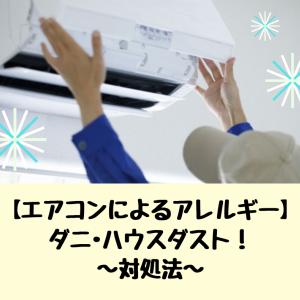 【エアコン】鼻水・くしゃみアレルギー症状が止まらないときの対処法9選!