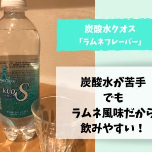 炭酸水クオス【ラムネフレーバー】レビュー|ただの炭酸水より格段に飲みやすかった!