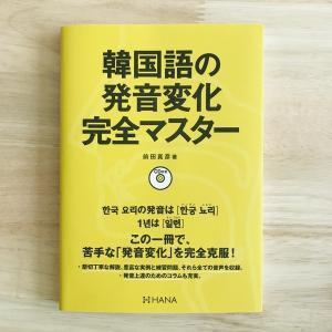 ネイティブは教えてくれない!韓国語の発音変化を学べる本