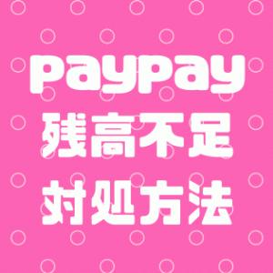 paypay残高不足で支払いできない場合の対処法。簡単に支払い方法を変更できます