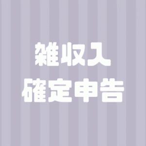 【平成30年分】雑所得の確定申告のやり方を流れに沿って紹介します。<20万円以下でも申告が必要な場合も!?>