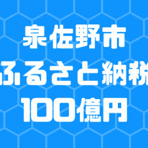 泉佐野市にふるさと納税【100億円キャンペーン】