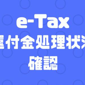 【e-Taxのメッセージボックス】推奨環境チェック結果に×がついても還付金の処理状況は確認できます。