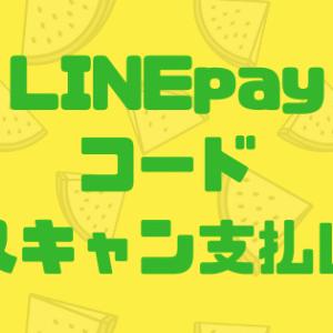 LINEpay、ビックカメラでのコードスキャン支払い(QRコードを読み取る)のやり方を詳しく紹介します。