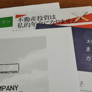 「投資家けーちゃん」こと寺尾圭介氏のミニセミナーに参加@資産拡大フェア(東京ビックサイト)