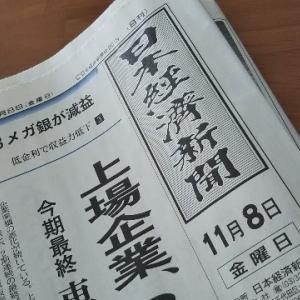 日経新聞の記事を切り抜く宿題をやってみた。
