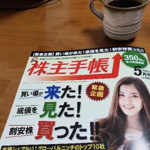 株雑誌「株式手帳」をはじめて買った話