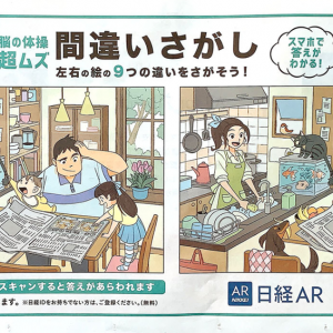 日経新聞AR「超ムズ」間違いさがし。オンラインセミナーの最中に内職して5月17日付の問題に挑戦。