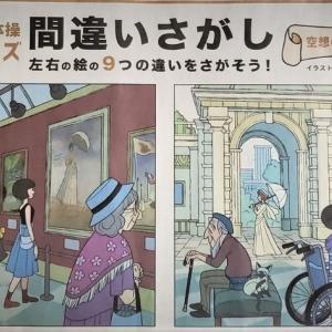 日経新聞6月20日 AR 脳の体操 超ムズ 間違いさがしに夫婦で挑戦。ついにコンプリートした話。