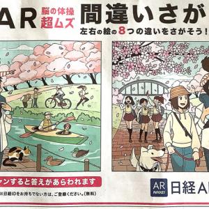 日経新聞AR「超ムズ」間違いさがしの過去問「お花見編」を解いてみました。コツを忘れていました。