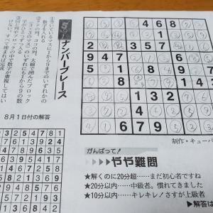 日経新聞8月8日(土)付 ナンバープレース(数独)。ステイホームの夏休み初日はナンプレ。わたしは夫の2倍も時間がかかってしまった。
