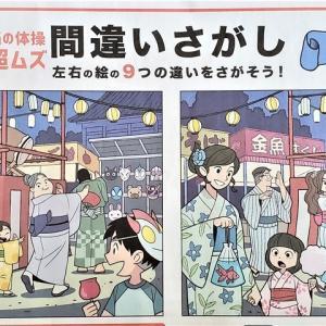 日経新聞8月16日付 日経AR 脳の体操 超ムズ 間違いさがし「盆踊り」篇。夫婦2馬力で何とかコンプリート。集中力がとぎれて苦戦した。