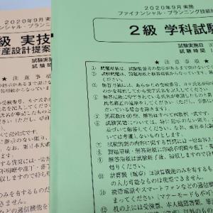 FP2級試験を受けました。試験会場のコロナ対策は?
