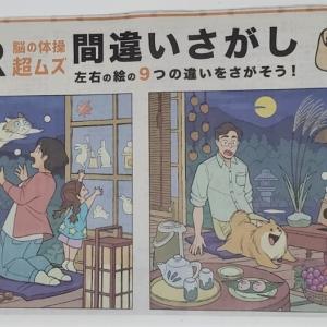 日経新聞9月21日付 AR脳の体操 「超ムズ」間違いさがし 「中秋の名月」篇。 今回は60分以内にコンプリート!